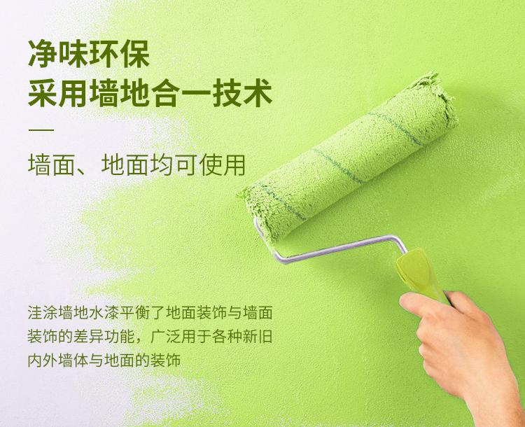 墙面水性环保涂料