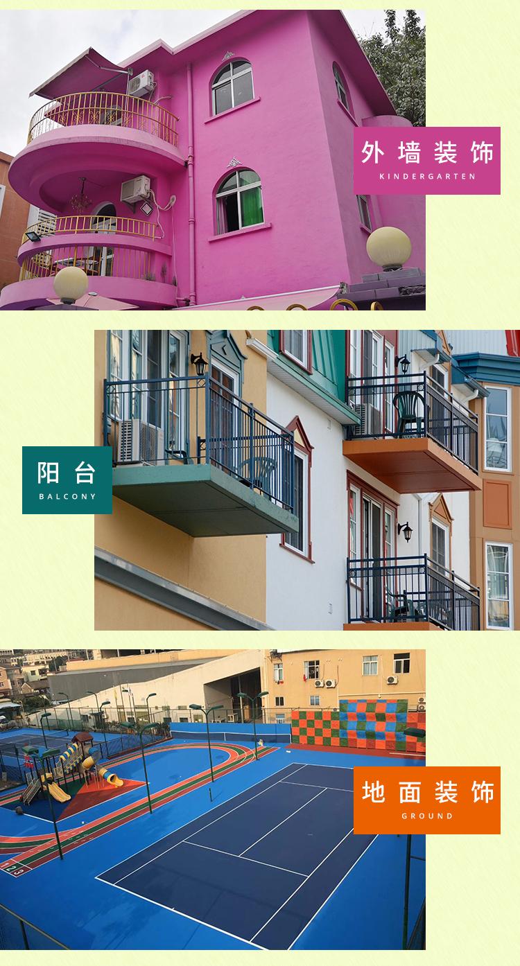 幼儿园外墙涂料