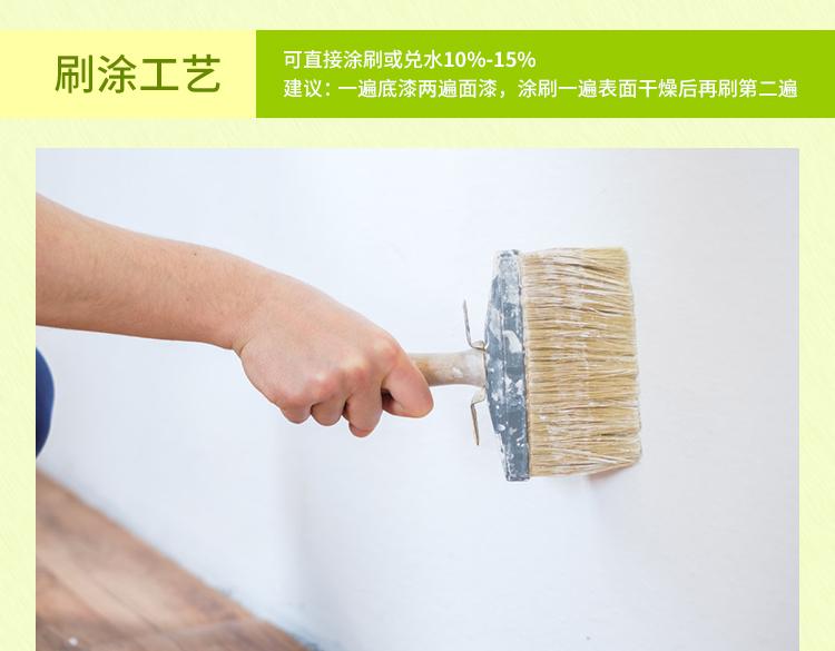 墙面涂料涂刷方法