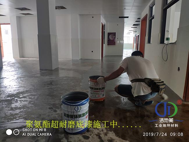 超耐磨底漆施工