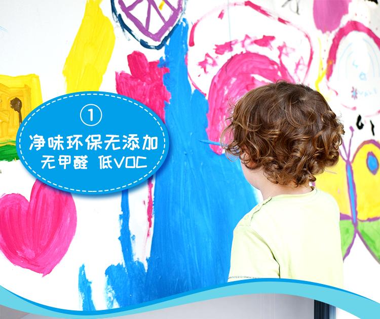 彩色儿童涂料