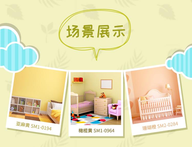 儿童房装修涂料