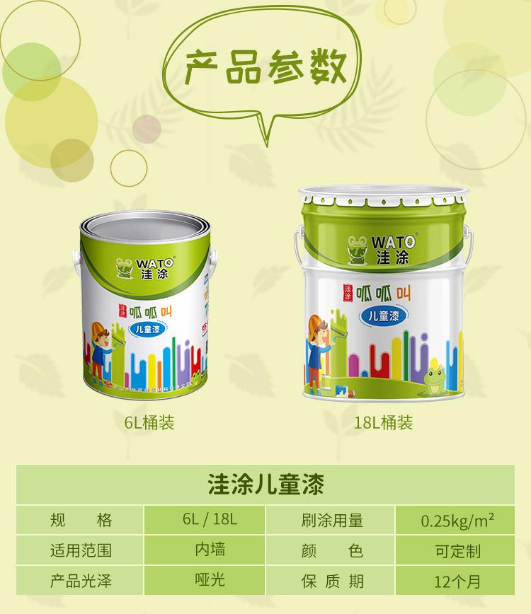 上海哪里有卖儿童漆的厂家
