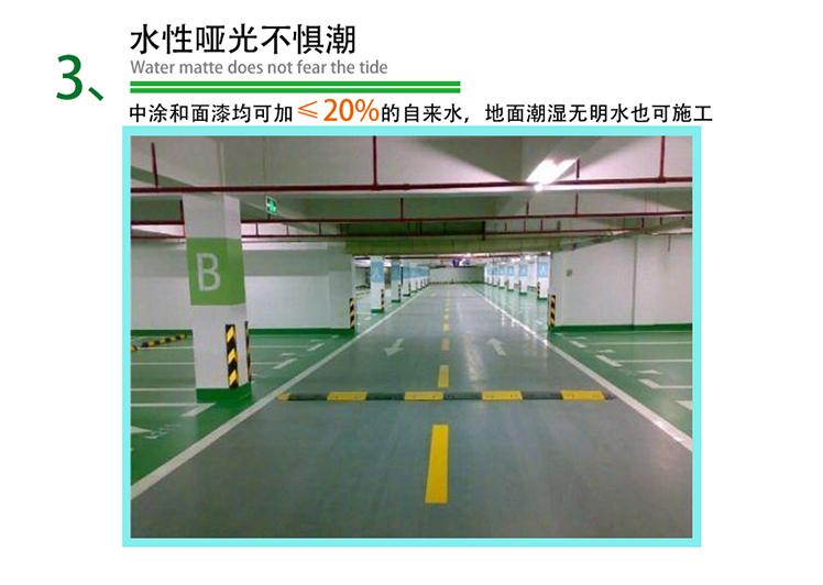 地下车库水性凯发k8国际网址漆