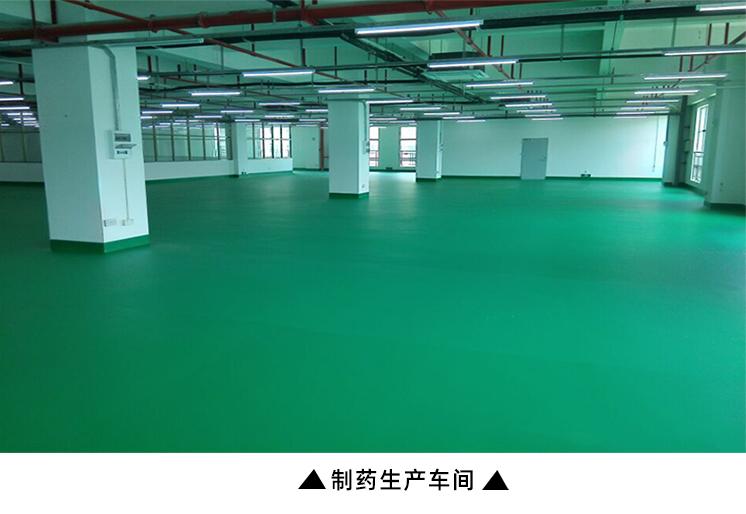 制药厂水性环氧凯发k8国际网址漆