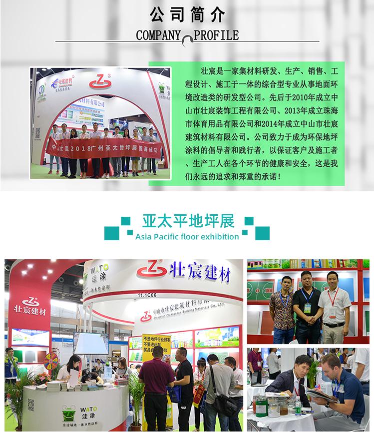 中山水性环氧凯发k8国际网址漆厂家