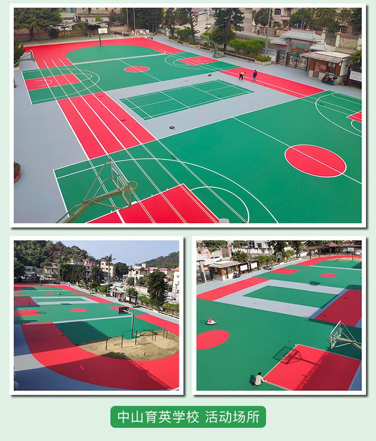 中山小学篮球场施工