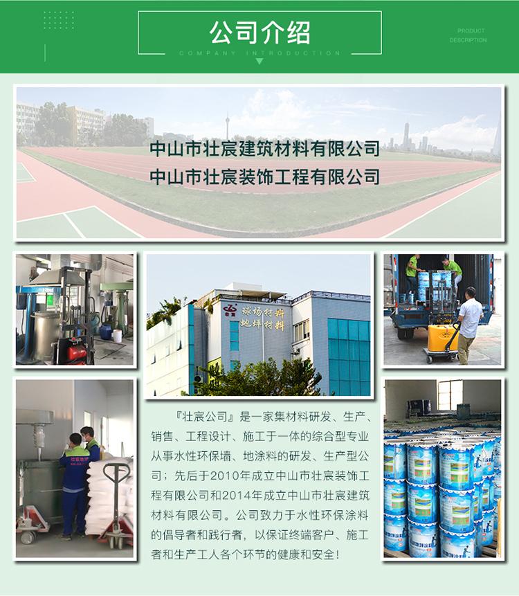 中山壮宸公司水漆厂家