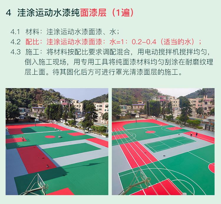 中山篮球场施工厂家