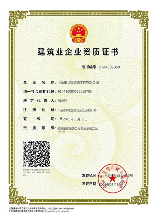 二级资质企业证书