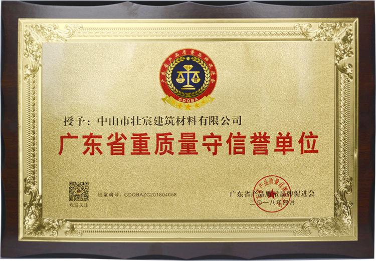 广东省重质量守信誉单位