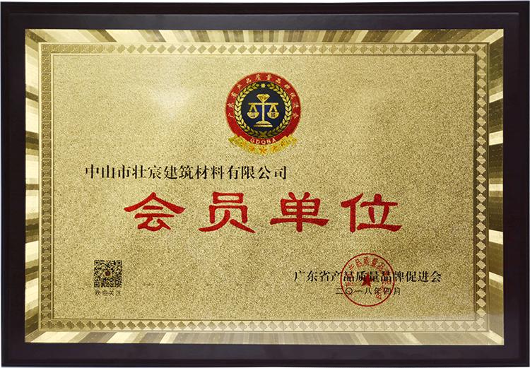 广东省产品质量会员单位