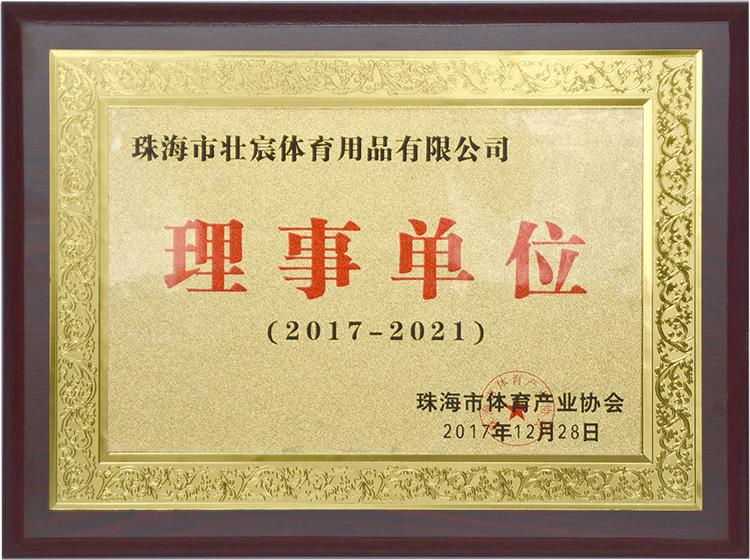 珠海体育产业协会理事单位