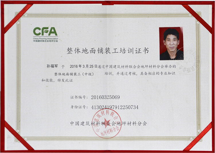 中国建筑材料联合会地坪分会 铺装培训证书