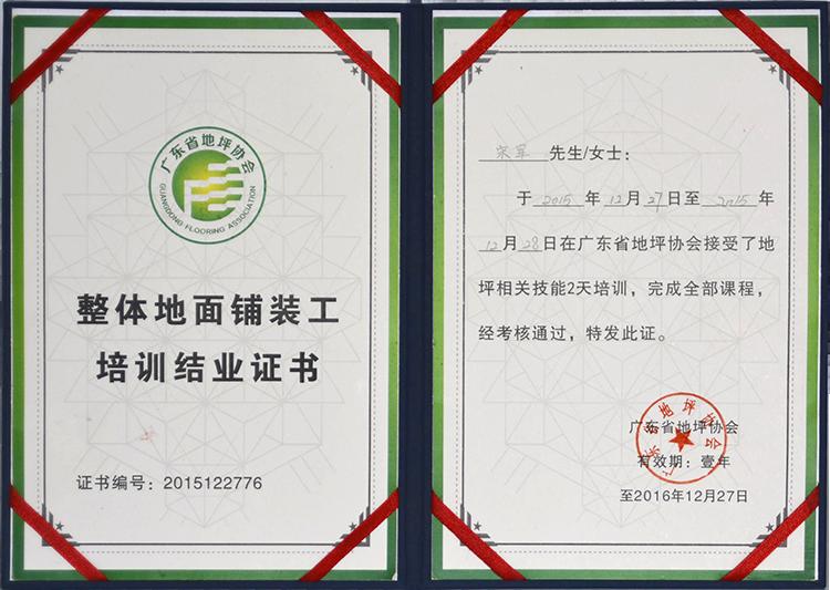 广东地坪协会  铺装培训证书