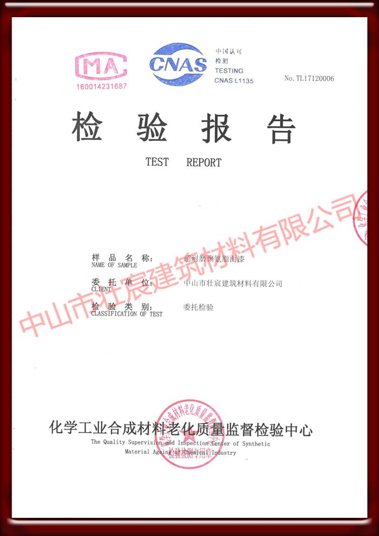 洁地美--聚氨酯超耐磨材料 检测证书