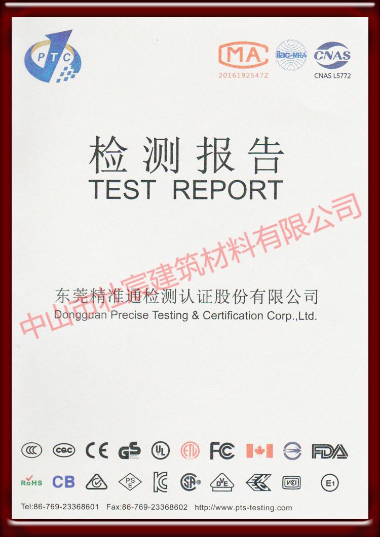 壮宸劲豹--弹性丙烯酸球场材料 检测证书