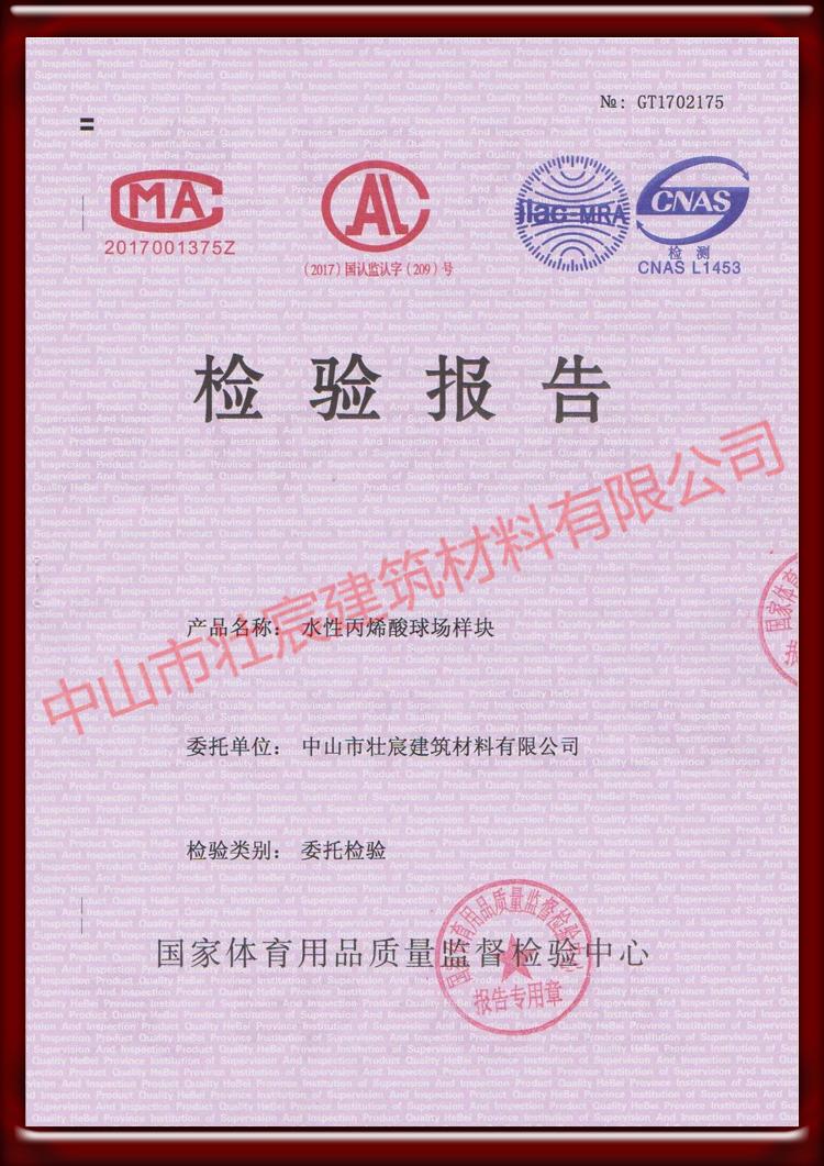 壮宸劲豹--水性丙烯酸球场材料 物理性能 检测证书