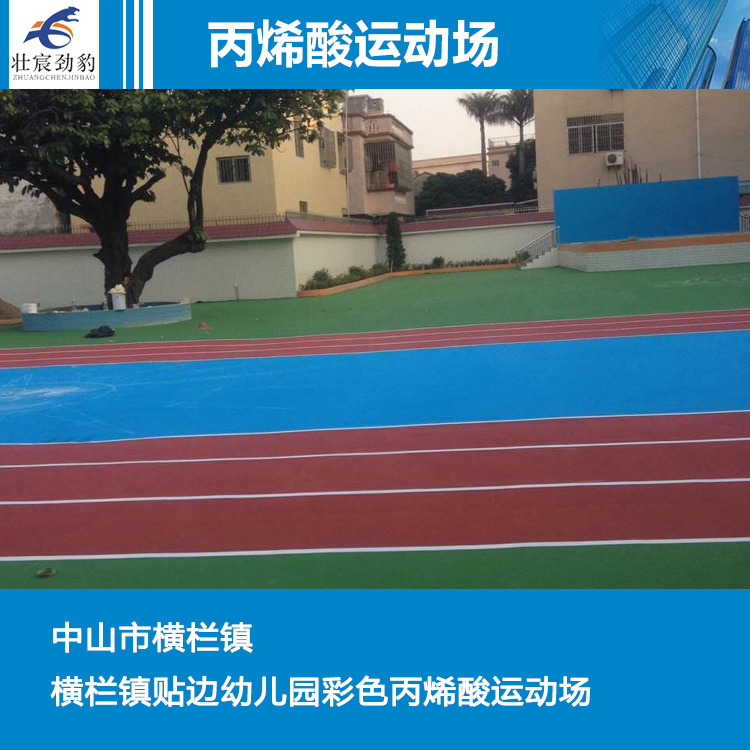 横栏镇贴边幼儿园操场-水性丙烯酸跑道 环保净味跑道