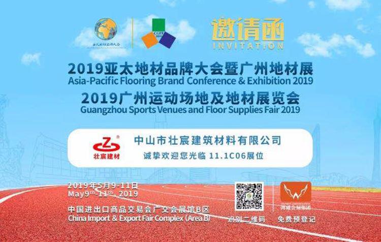 『壮宸建材』2019广州运动场地及地材展览会