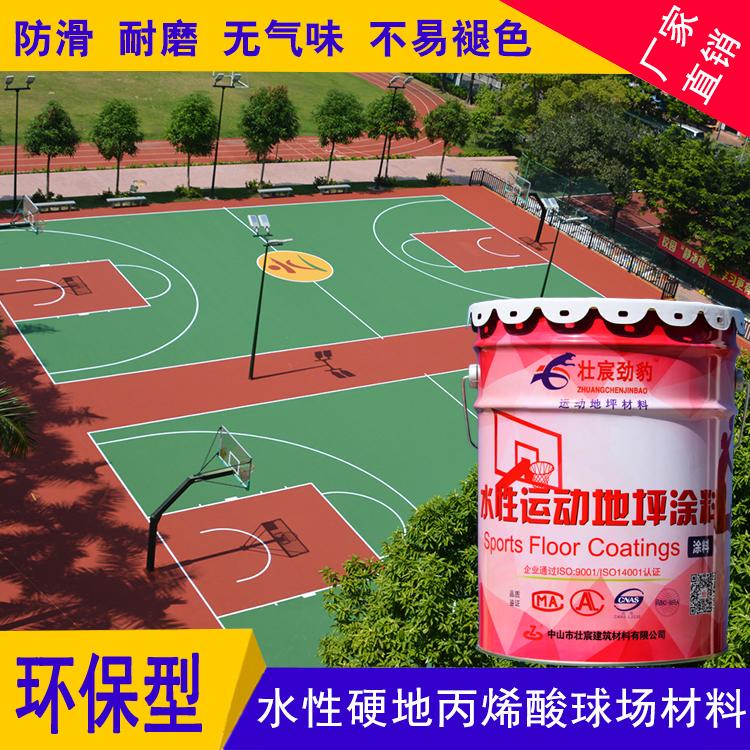 壮宸劲豹--水性丙烯酸球场面漆(红色)|篮球场面漆|中山篮球场材料厂家|篮球场材料施工