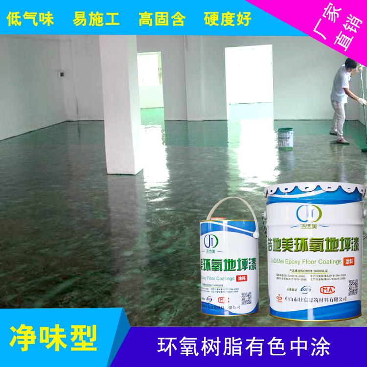 洁地美--环氧树脂有色中涂|环保地坪漆中涂|地坪漆中涂|有色环氧中涂|环氧中涂漆|中山环氧地坪漆厂家|珠海地坪漆施工厂家