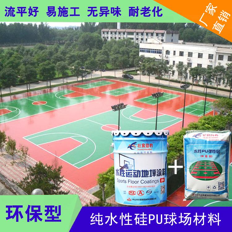壮宸劲豹--纯水性硅pu球场弹性层|环保弹性球场材料|硅pu球场材料招代理经销商|弹性球场材料厂家
