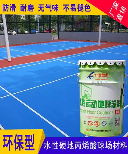 壮宸劲豹--水性丙烯酸球场面漆(绿色)|球场材料厂家|专业室内外球场涂料|球场翻新改造|球场材料施工