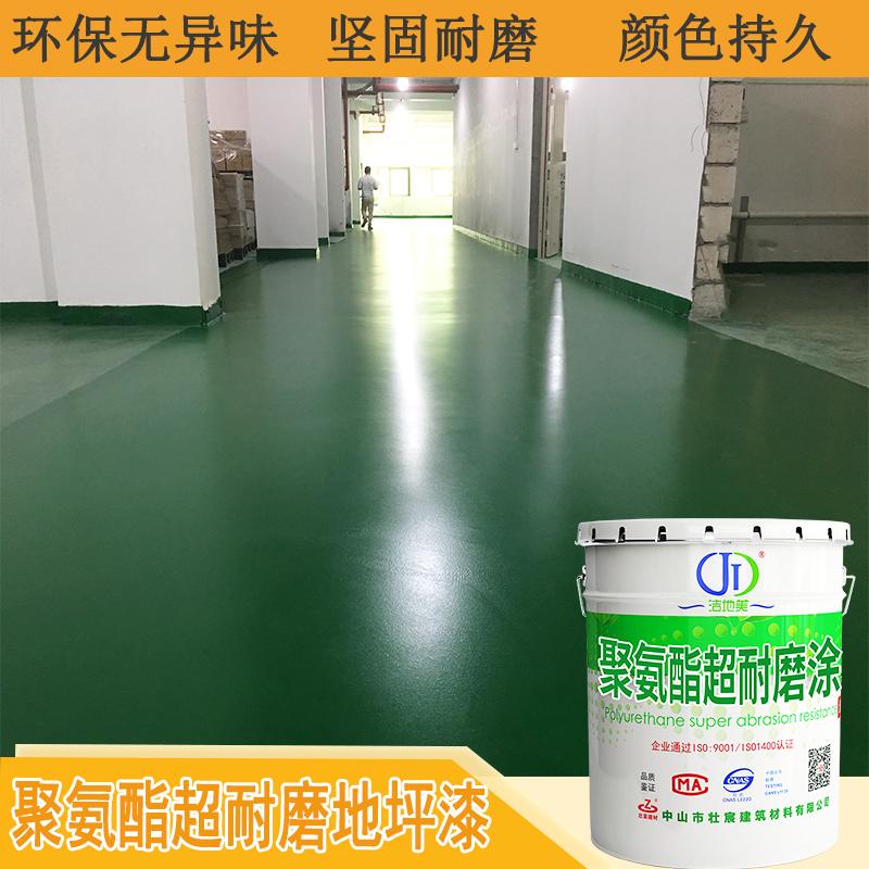 洁地美--聚氨酯地坪漆涂料|耐磨地坪漆||耐磨地坪漆|车库耐磨地坪漆|地面耐磨油漆|环保耐磨地面油漆|无异味耐磨油漆