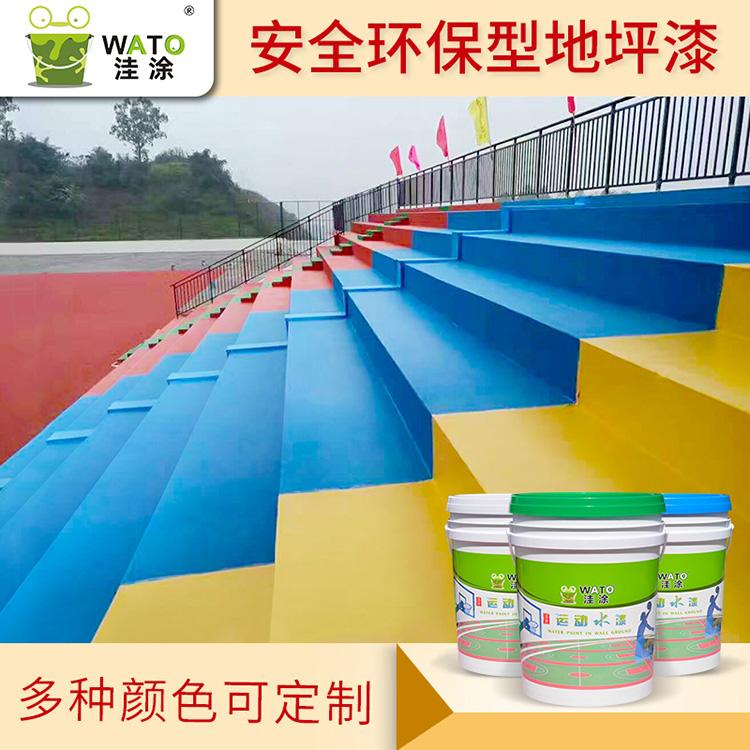 洼涂--运动水漆球场底漆(淡黄色/乳白色)|球场底漆材料|球场底漆哪家好|中山球场底漆厂家直销|环保防水底漆
