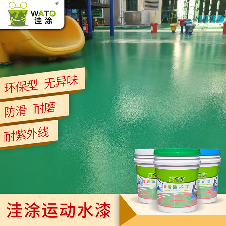 球场面漆(绿色)|洼涂运动水漆|球场材料厂家|室内外球场涂料|球场翻新改造|球场材料施工