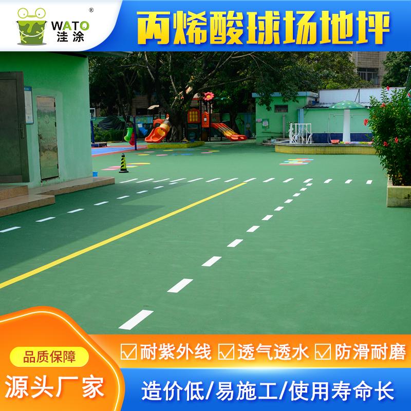 洼涂墙地水漆 幼儿园环保涂料 幼儿园地面专用涂料 无苯无甲醛涂料 彩色墙地面材料