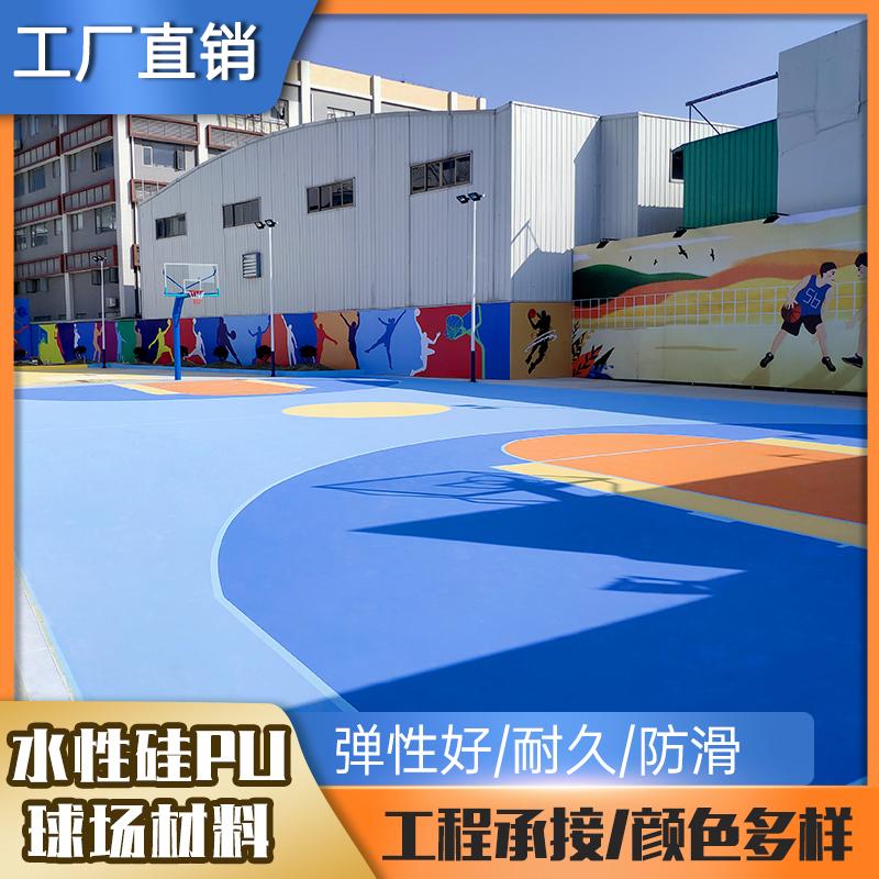 壮宸劲豹--纯水性硅pu球场底漆|纯水性硅pu球场材料|硅pu球场材料厂家|环保球场材料厂家|中山硅pu球场材料厂家|弹性球场材料招经销商